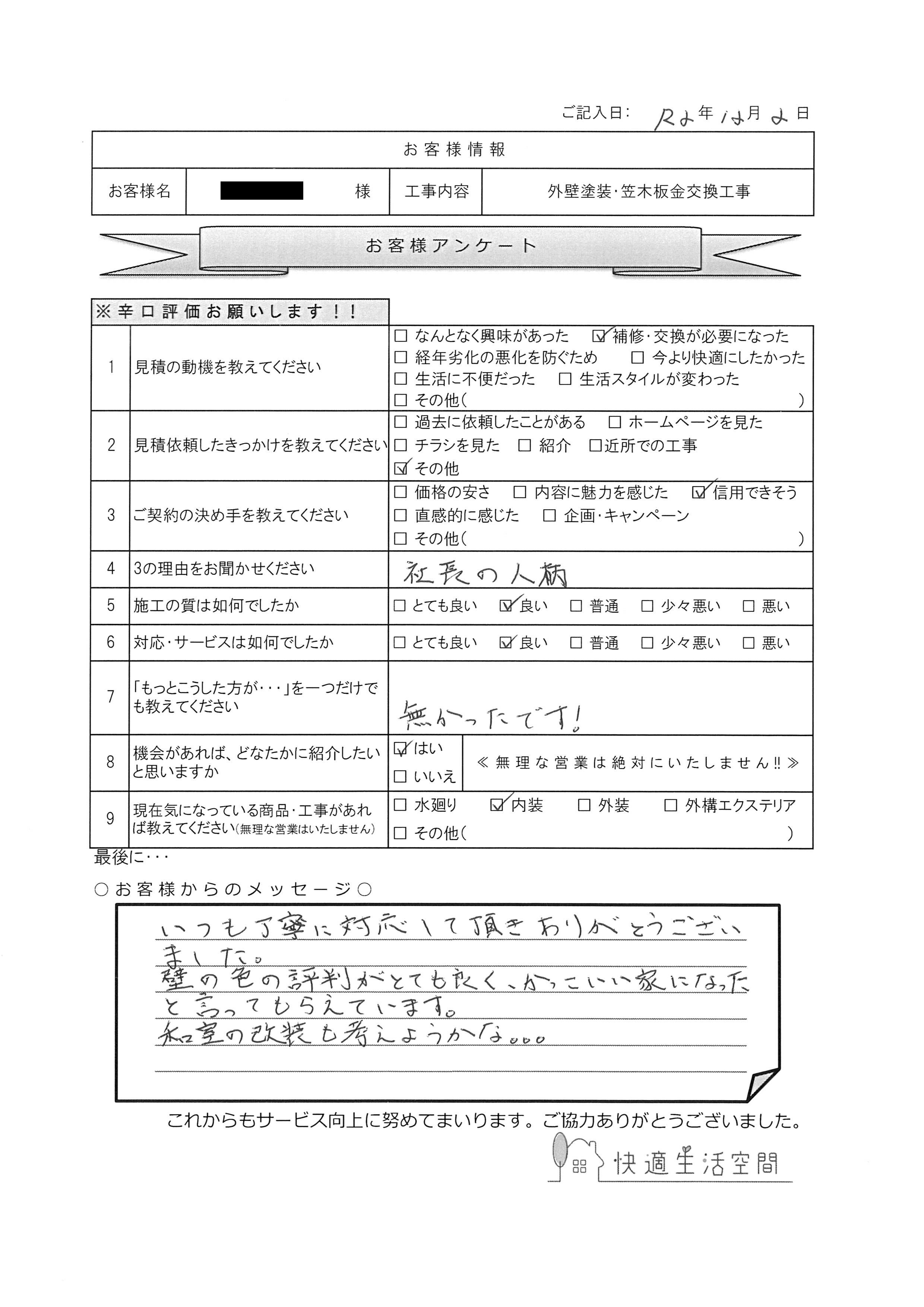 I様邸 外壁塗装・笠木板金交換工事アンケート