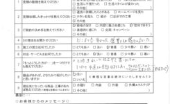 O様邸 総合リフォーム工事 アンケート