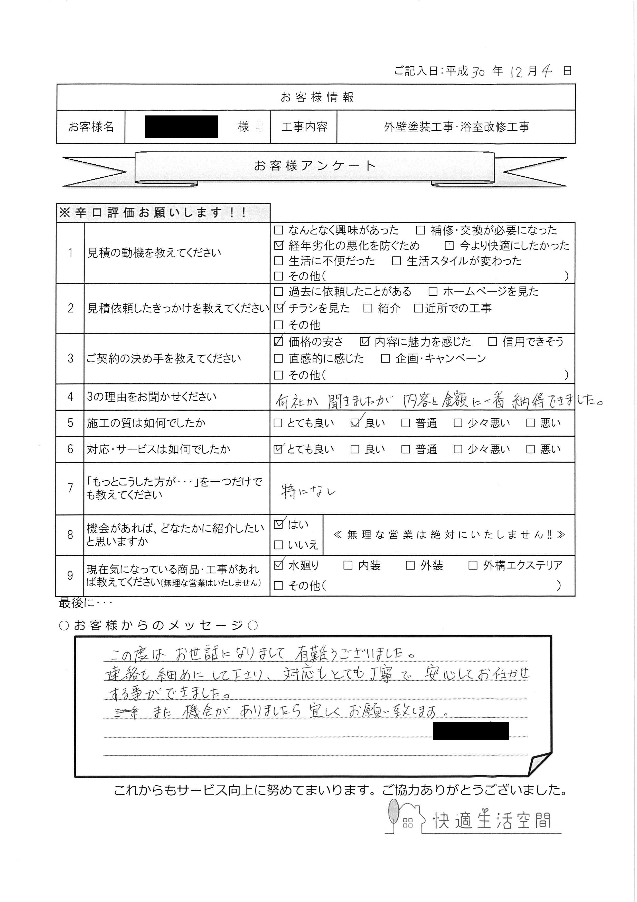 K様邸 外壁塗装_浴室改修工事 アンケート