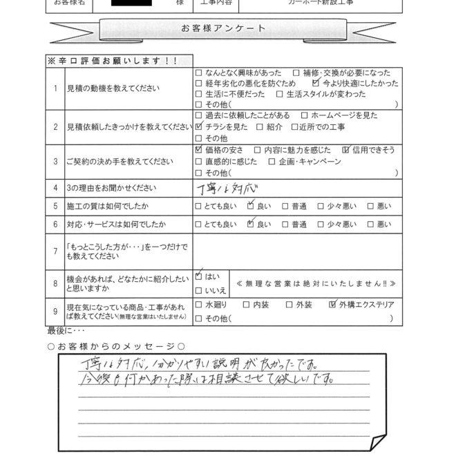 Y様邸 カーポート新設工事アンケート