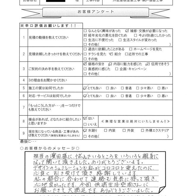 S様邸 外壁屋根塗装工事・網戸張替工事アンケート