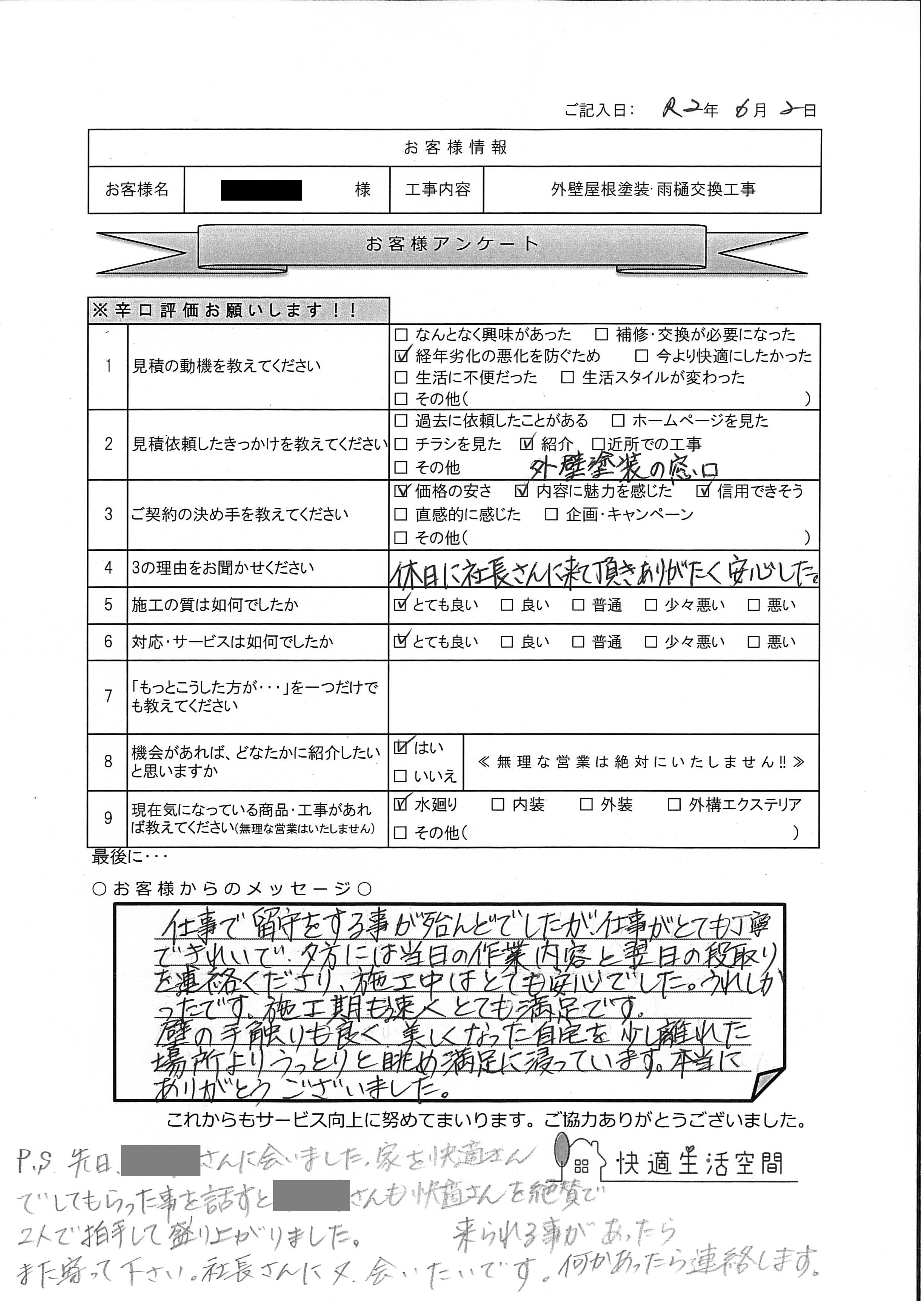 S様邸 外壁屋根塗装・雨樋交換工事アンケート