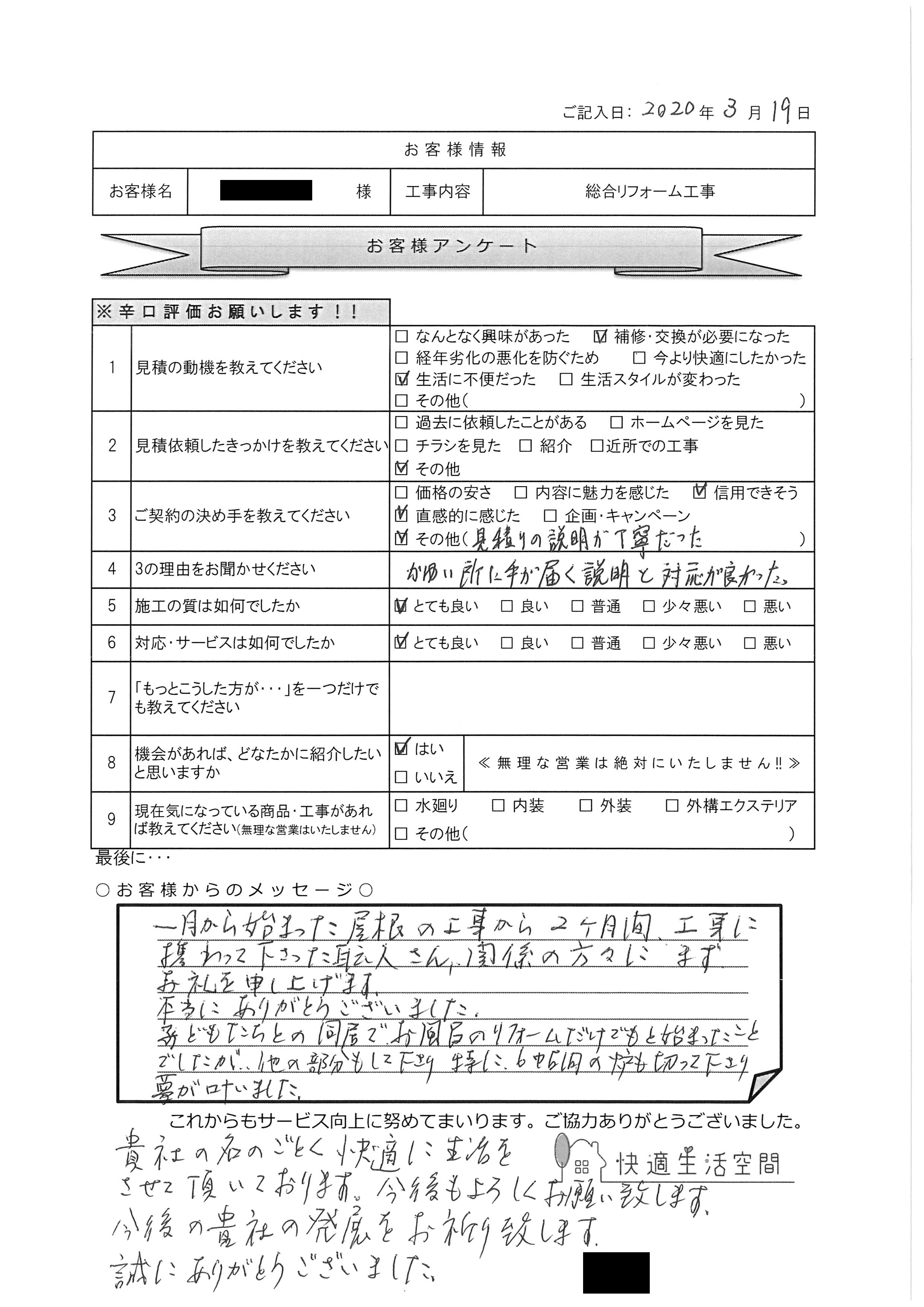 M様邸 総合リフォーム工事アンケート