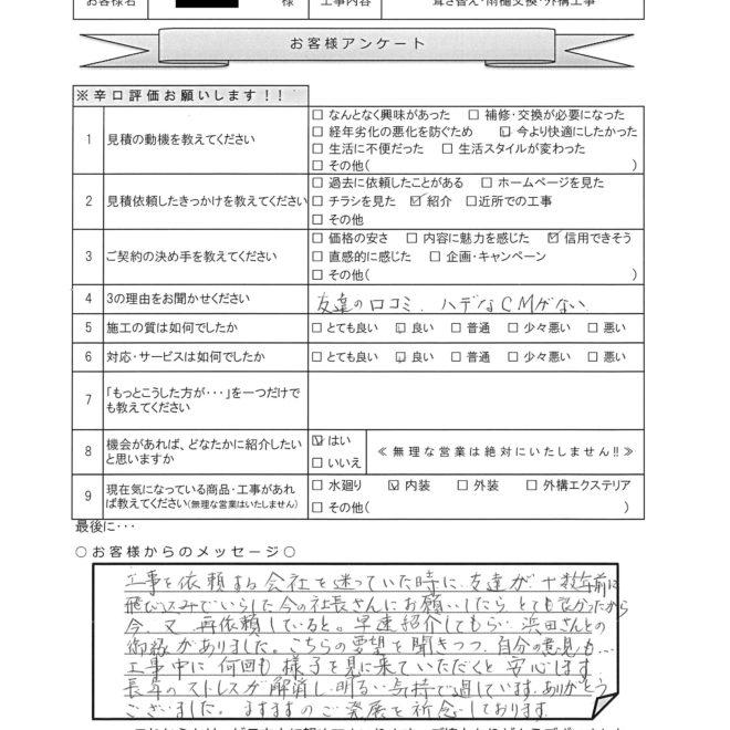 S様邸 葺き替え・雨樋交換・外構工事アンケート