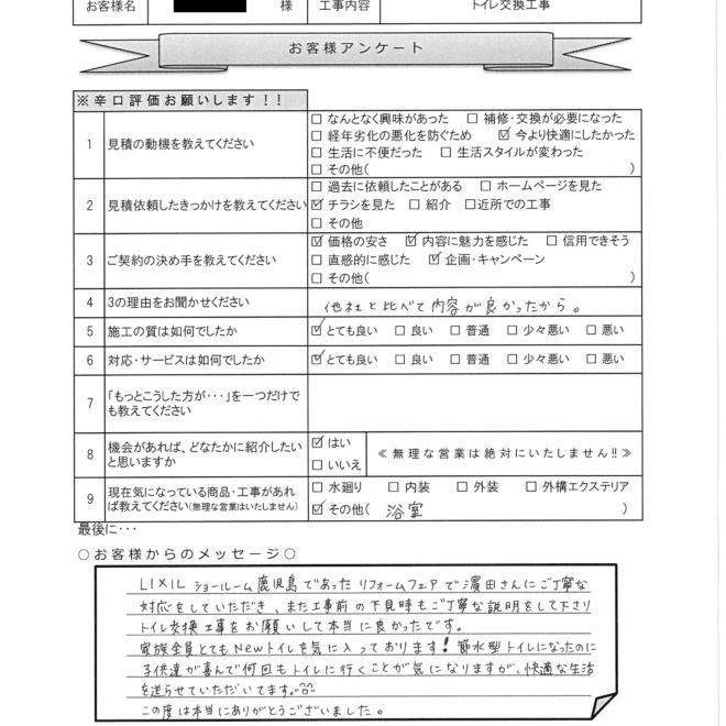 S様邸 トイレ交換工事アンケート