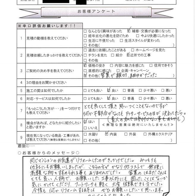 C様邸総合リフォーム工事 アンケート