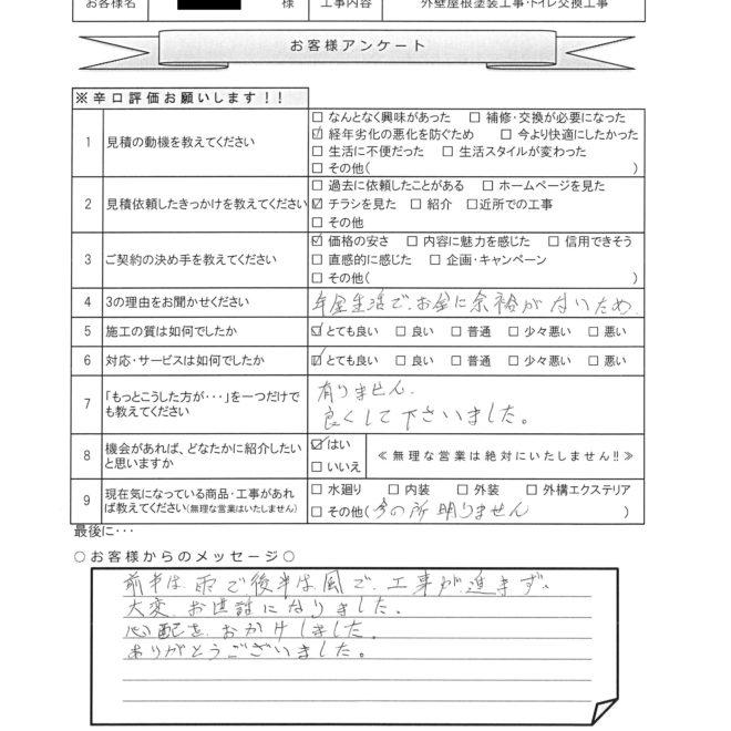 F様邸 外壁屋根塗装工事・トイレ交換工事アンケート