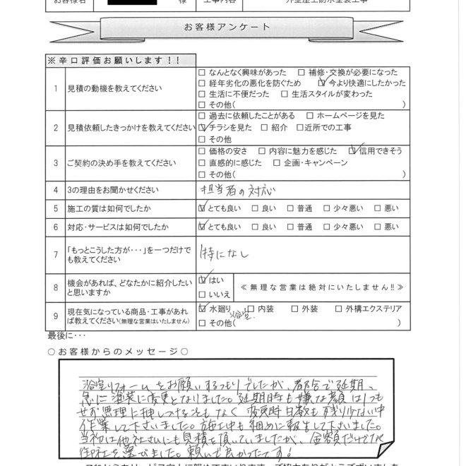 I様邸 外壁塗装・屋上防水工事アンケート