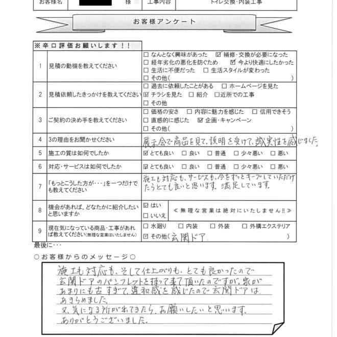 I様邸 トイレ交換・内装工事アンケート