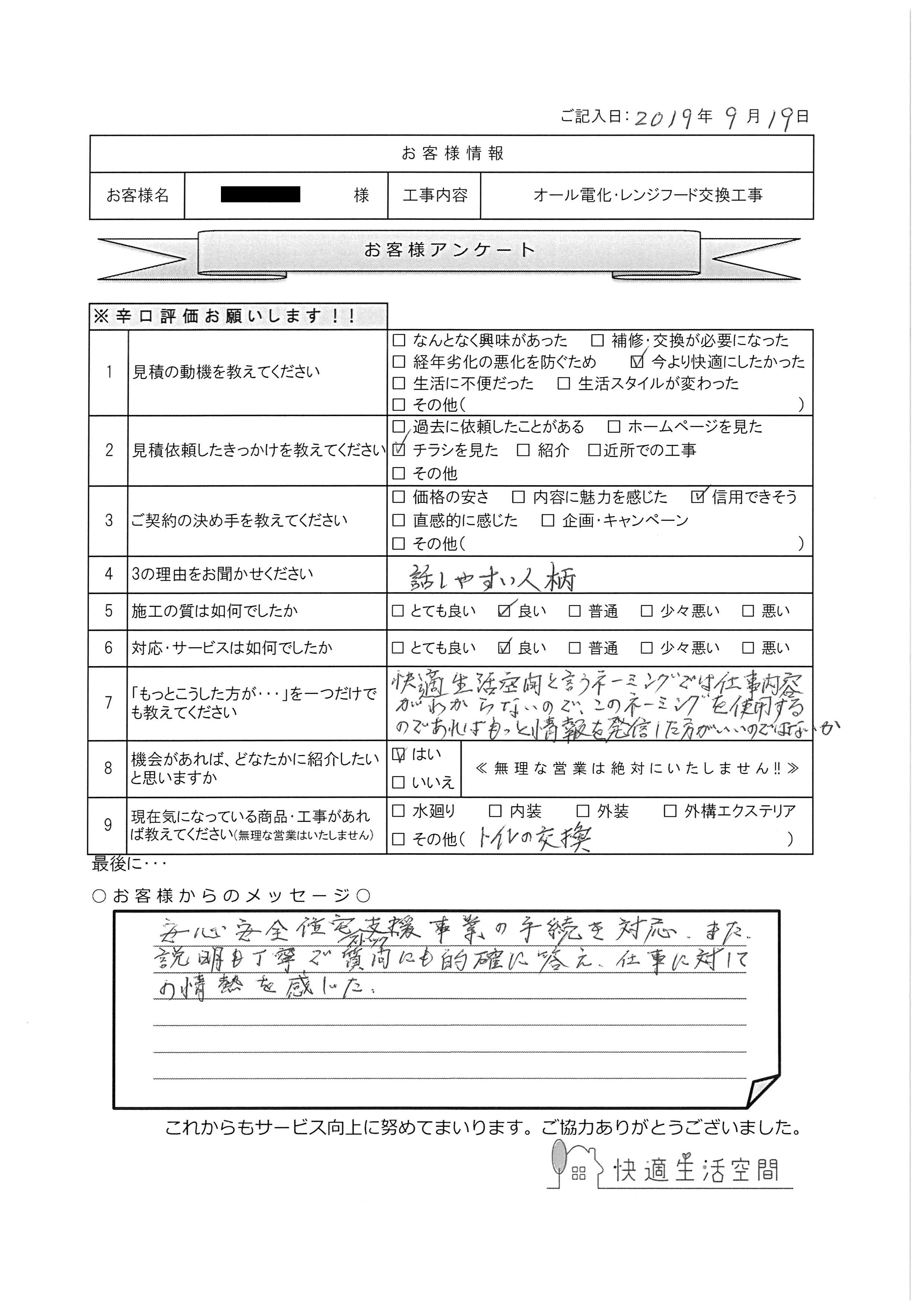 O様邸 オール電化・レンジフード交換工事 アンケート