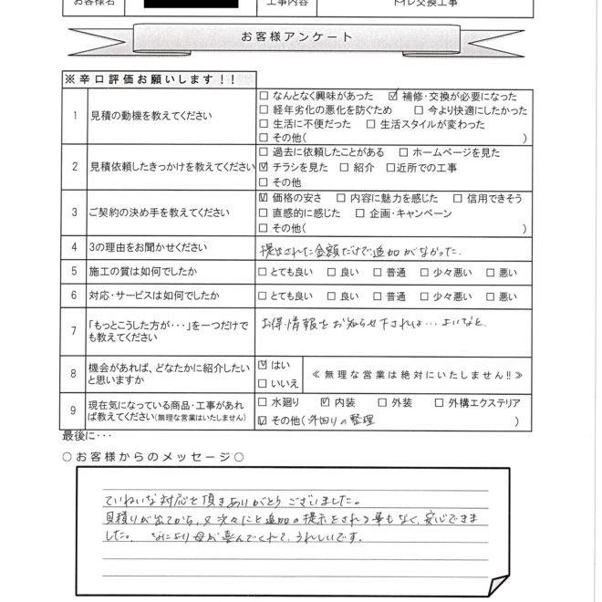 T様邸 トイレ交換工事 アンケート