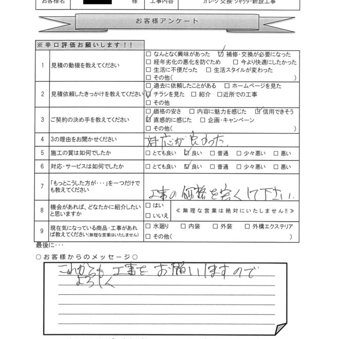 A様邸 ガレージ交換・シャッター新設工事アンケート