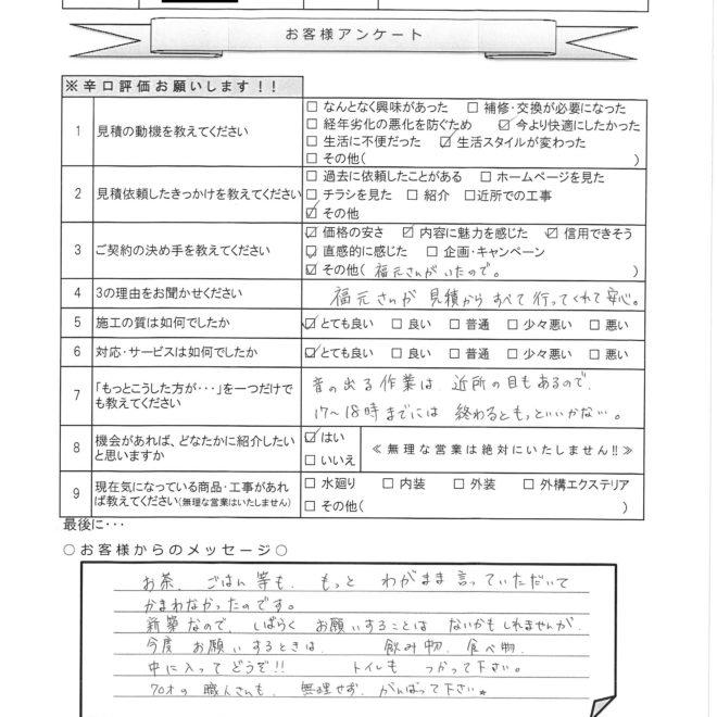 S様邸 エクステリア工事 アンケート
