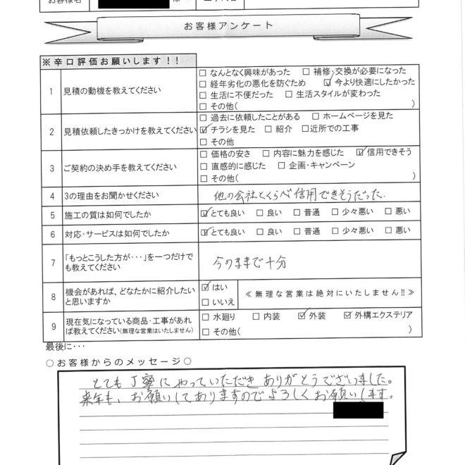 S様邸外構工事 アンケート