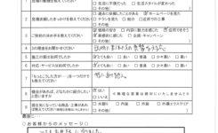 A様邸 屋根塗装・白蟻予防工事 アンケート