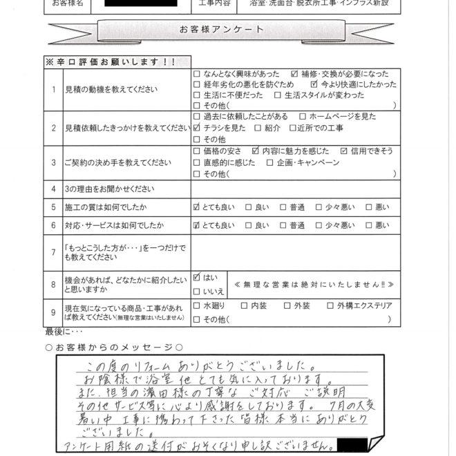 H様邸 浴室・洗面・脱衣所・インプラス工事 アンケート