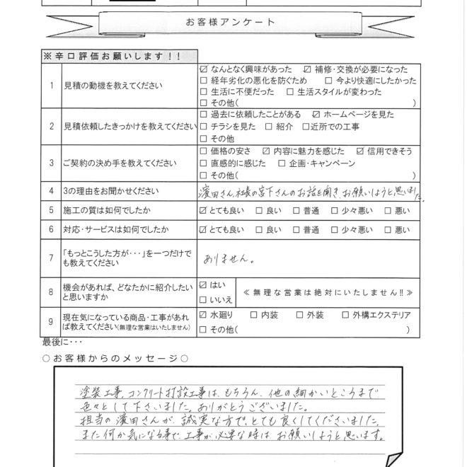 Y様邸 外壁屋根塗装・土間コン打設工事 アンケート