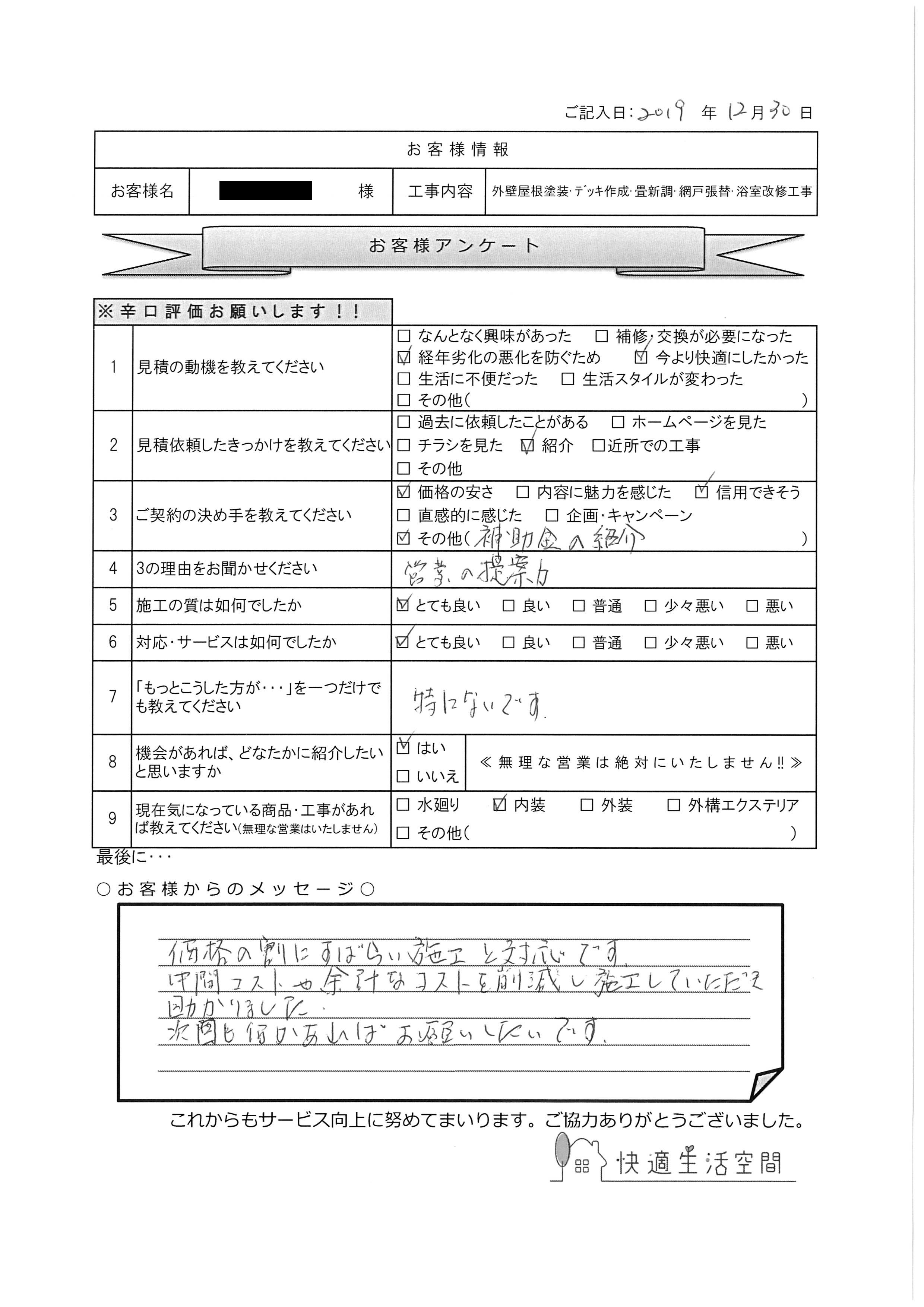 H様邸 総合リフォーム工事アンケート