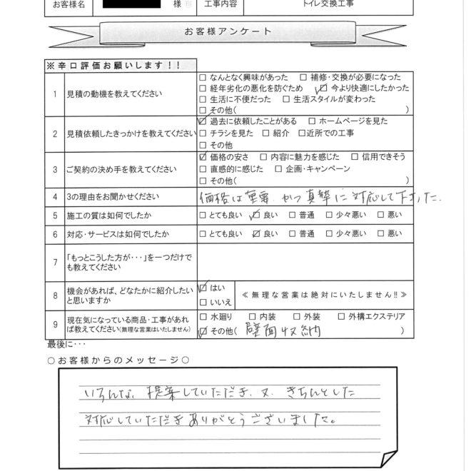 H様邸 トイレ交換工事 アンケート