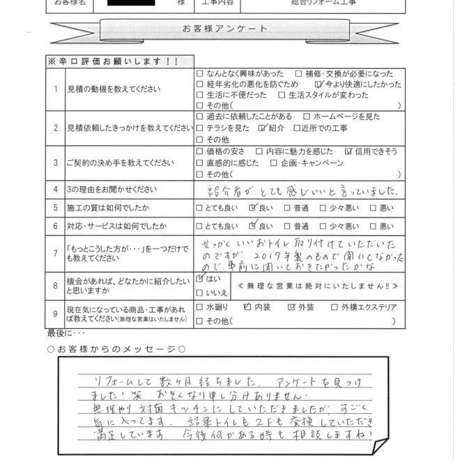 S様邸 総合リフォーム工事アンケート