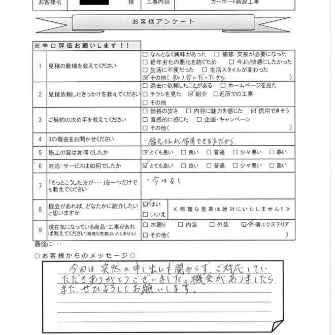 I様邸 カーポート新設工事 アンケート