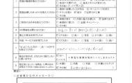 N様邸 外構エクステリア工事アンケート