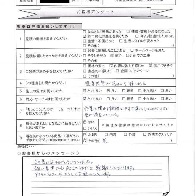 S様邸 外壁屋根塗装・網戸張替え工事 アンケート