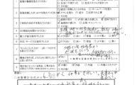 S様邸 外壁屋根塗装・フェンス新設工事アンケート