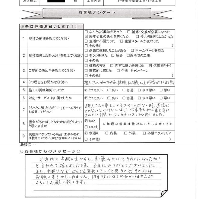 O様邸 外壁塗装・外構工事 アンケート