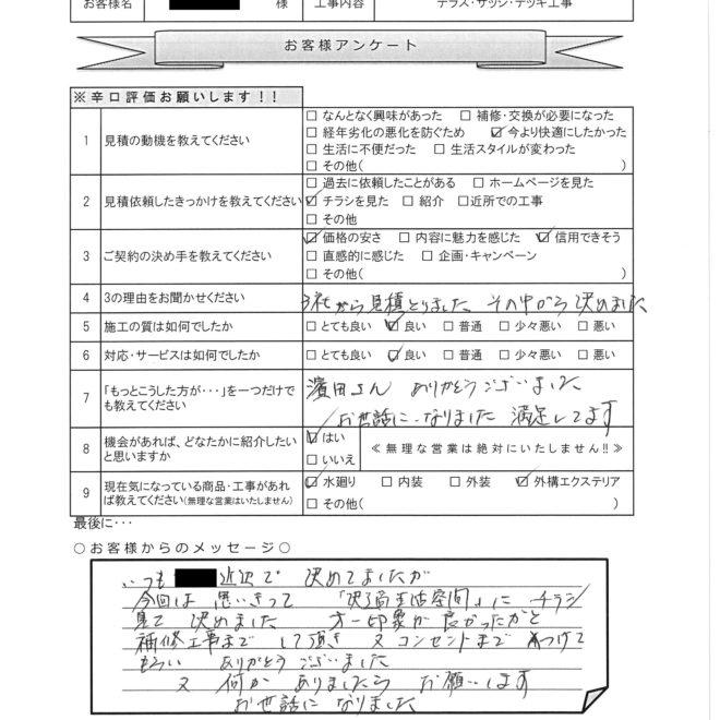 Y様邸 テラス・サッシ・デッキ工事アンケート