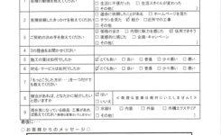 K様邸テラス・フェンス新設工事 アンケート
