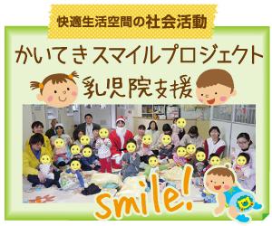 かいてきスマイルプロジェクト-乳児院支援