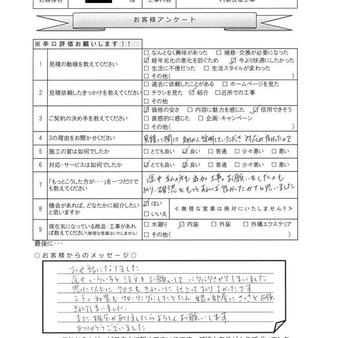 Y様邸 内装改修工事アンケート