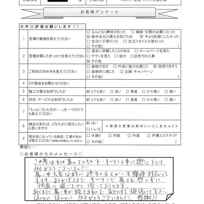 K様邸 エコキュート新設・キッチン交換工事アンケート