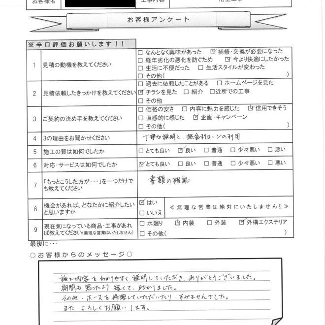 F様邸浴室工事 アンケート