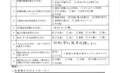 I様邸外壁屋根塗装・白蟻予防工事 アンケート