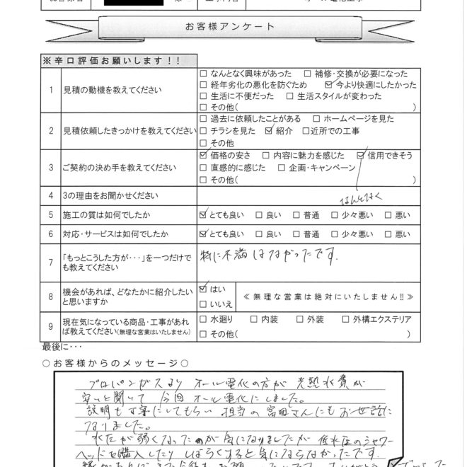 K様邸オール電化工事 アンケート