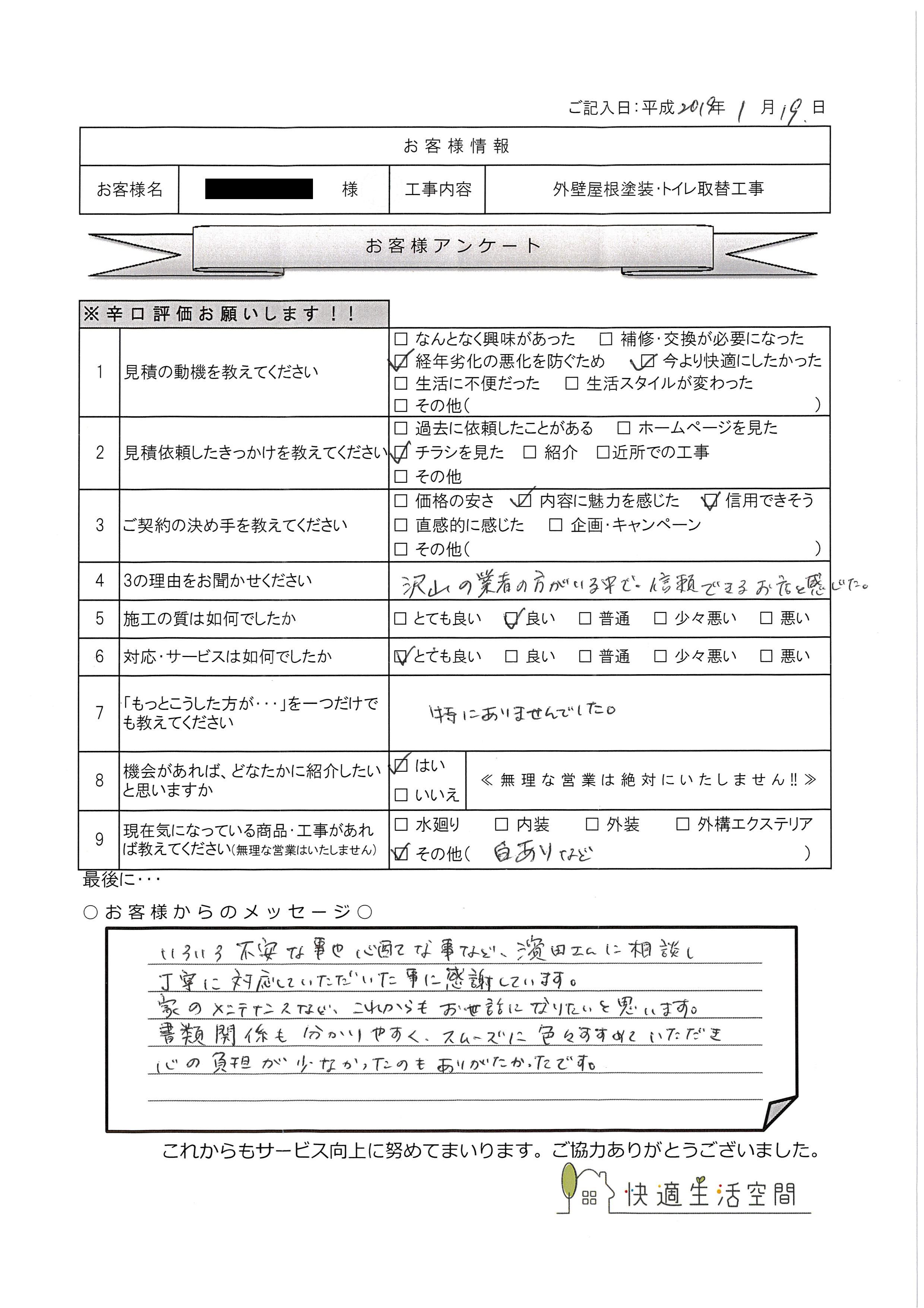 Y様邸 外壁屋根塗装・トイレ交換工事 アンケート