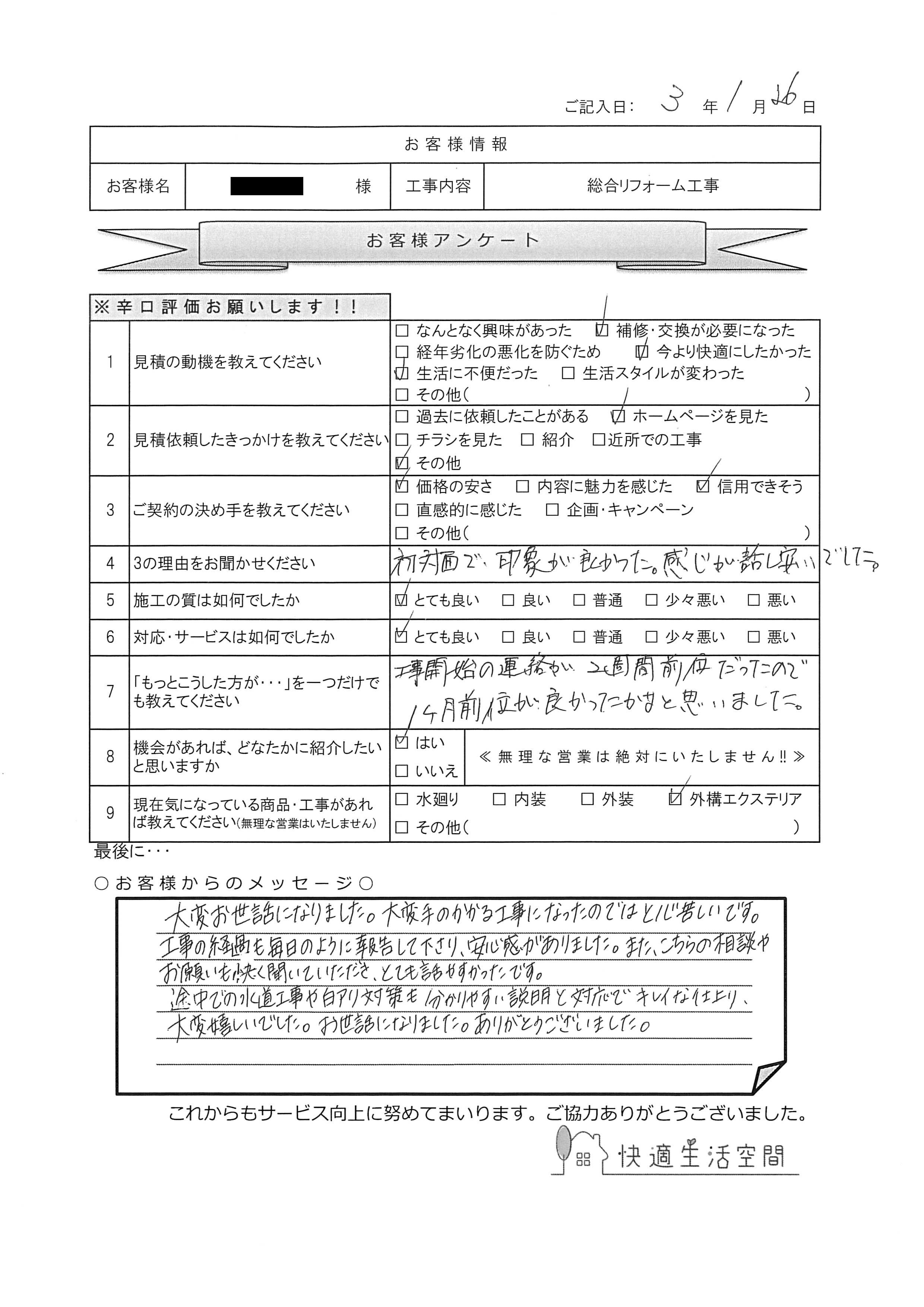 I様邸 総合リフォーム工事アンケート