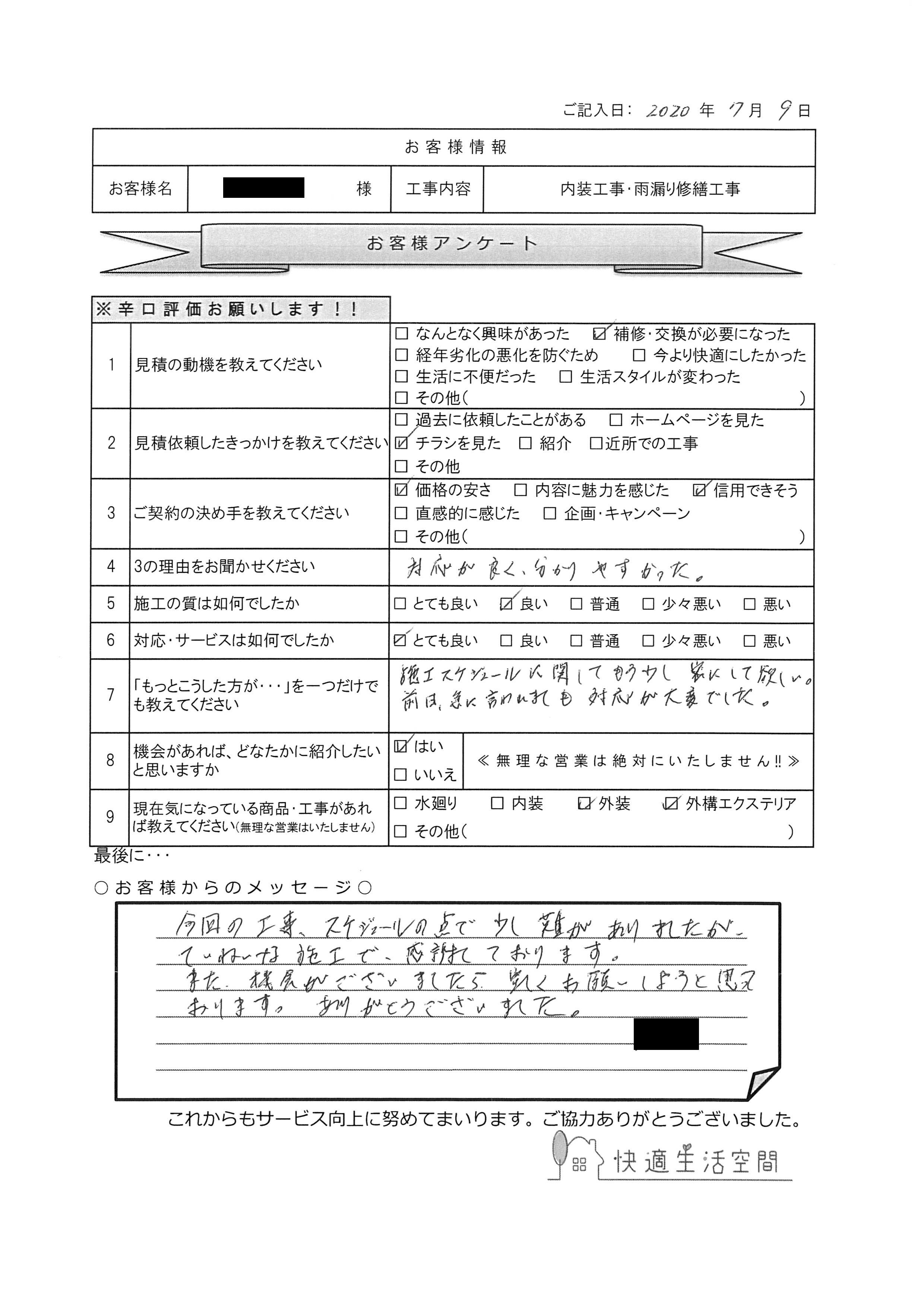 H様邸 内装工事・雨漏り修繕工事アンケート