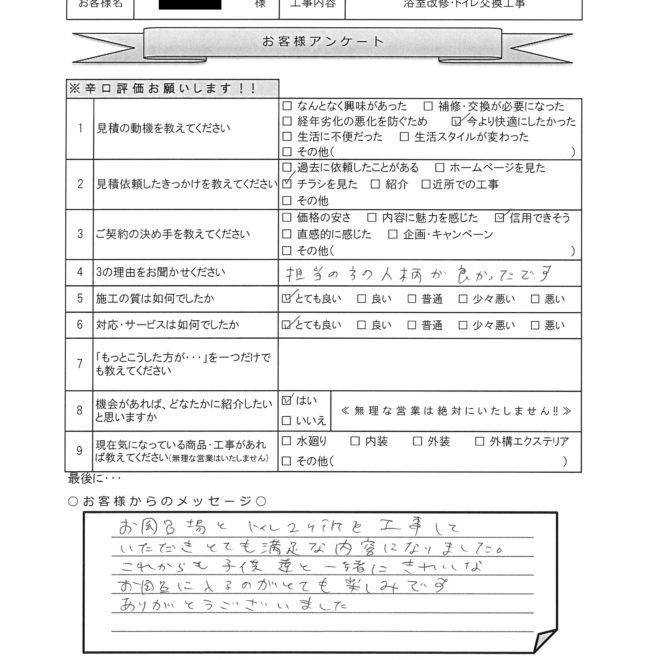 I様邸 浴室改修・トイレ交換工事アンケート