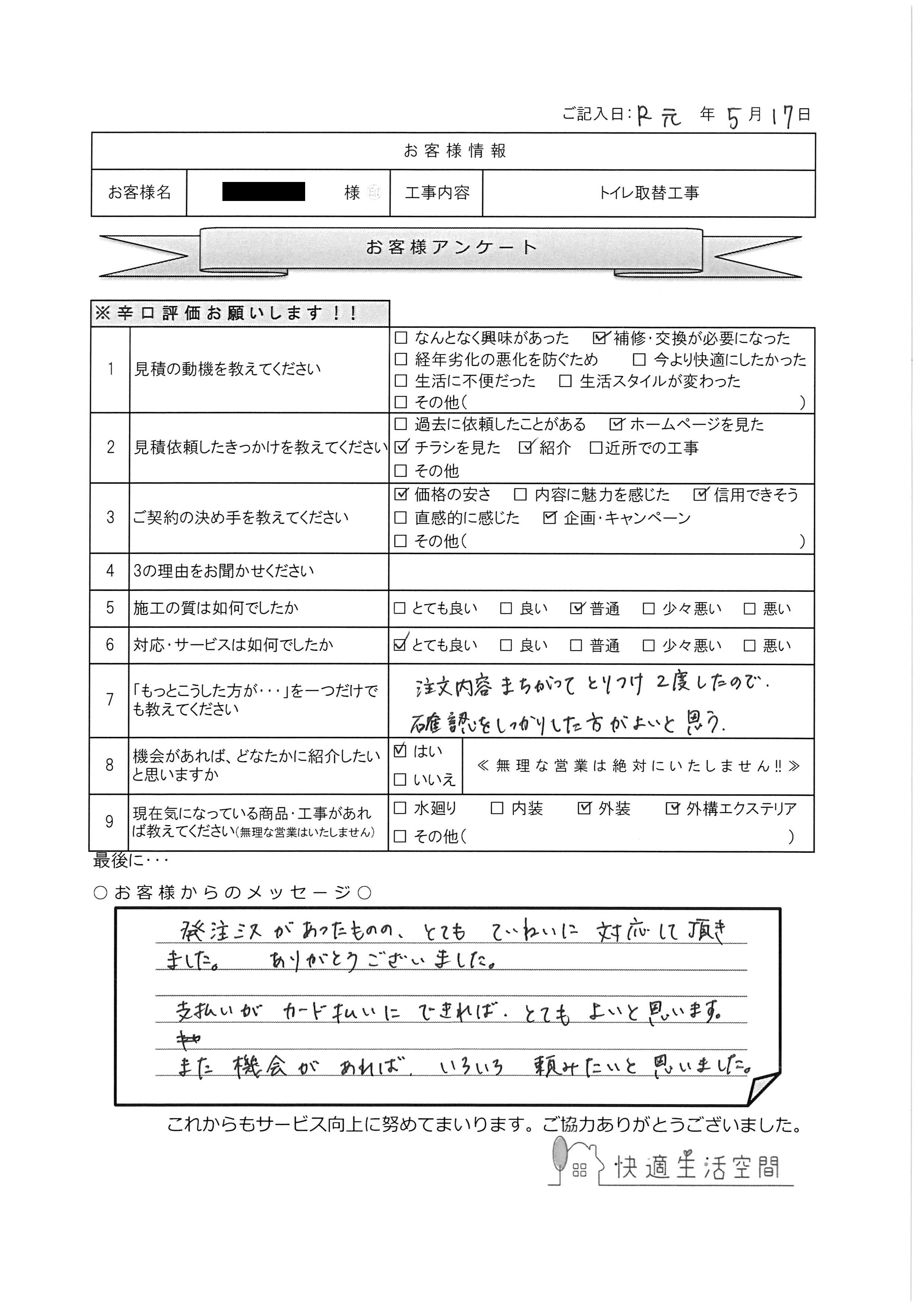 I様邸 トイレ交換工事 アンケート