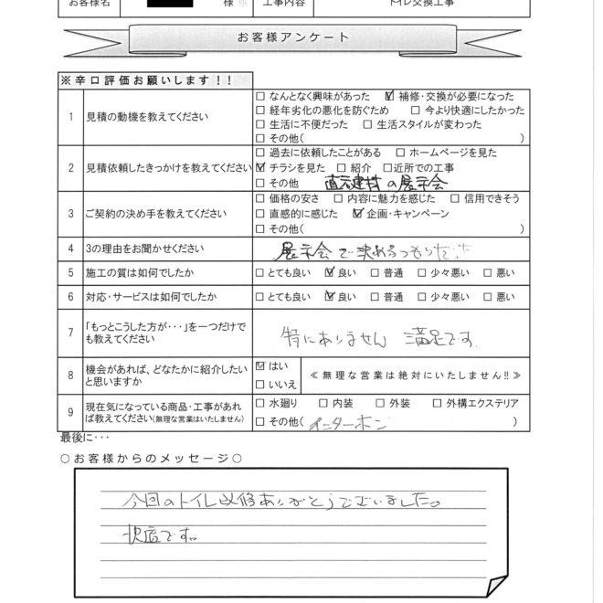 S様邸 トイレ交換工事 アンケート