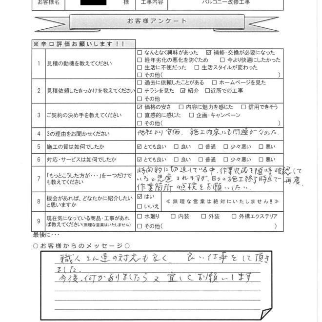 U様邸 バルコニー改修工事アンケート