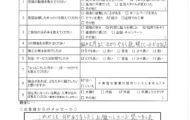 M様邸 キッチン改修工事アンケート