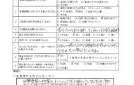 I 様邸 外壁屋根塗装・庭工事アンケート