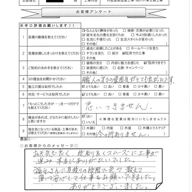 F様邸 外壁屋根塗装・雨戸戸車交換工事アンケート