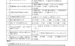 N様邸総合リフォーム工事 アンケート